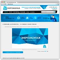 """Адаптивная верстка + натяжка сайта на Wordpress """"Энергомонтаж"""""""