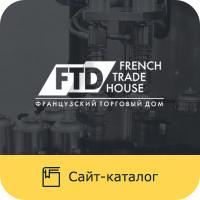 French Trade House - официальный дистрибьютор  аэрозольного оборудования