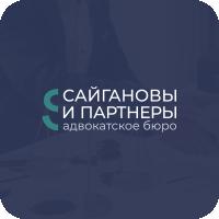 Адвокатское бюро «Сайгановы и партнёры»