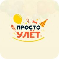 """Интернет магазин """"Просто Улёт"""""""