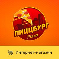"Сайт ""Пиццбург"" - Вкусная пицца доступная всем!"