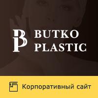 Butko-plastic.ru – клиника пластической хирургии доктора Бутко