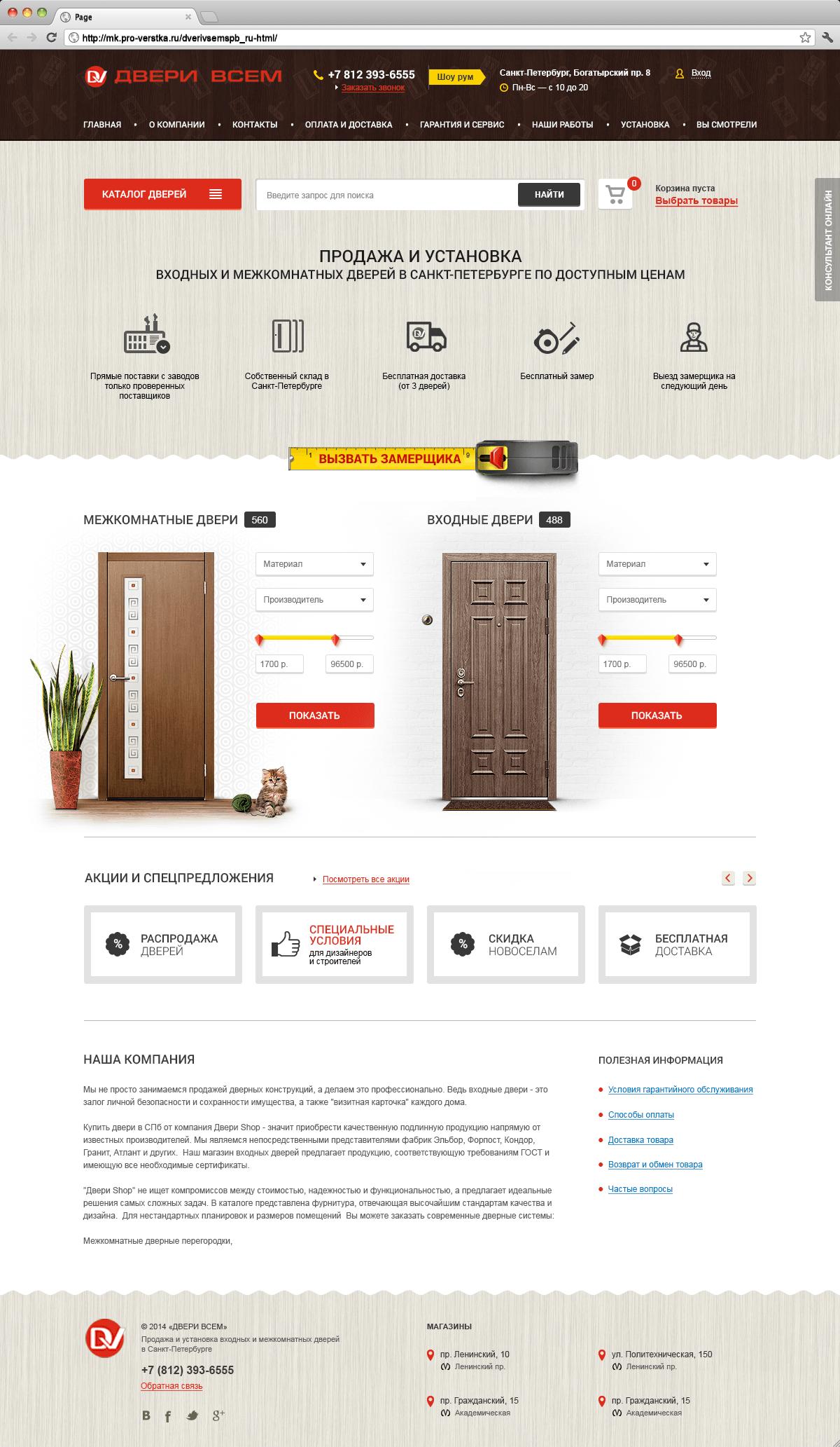 """Резиновая верстка интернет магазина """"Двери Всем"""""""