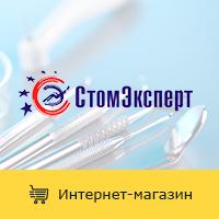 """Сайт """"Stomexpert"""" - стоматологическое оборудование"""