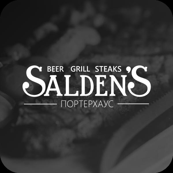 SaldenS - частная пивоварня