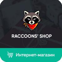 RACCOON'S SHOP - интернет-магазин уникальных подарков
