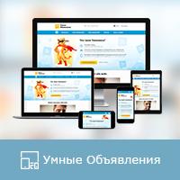 """Адаптивная верстка сайта """"Умные объявления"""""""