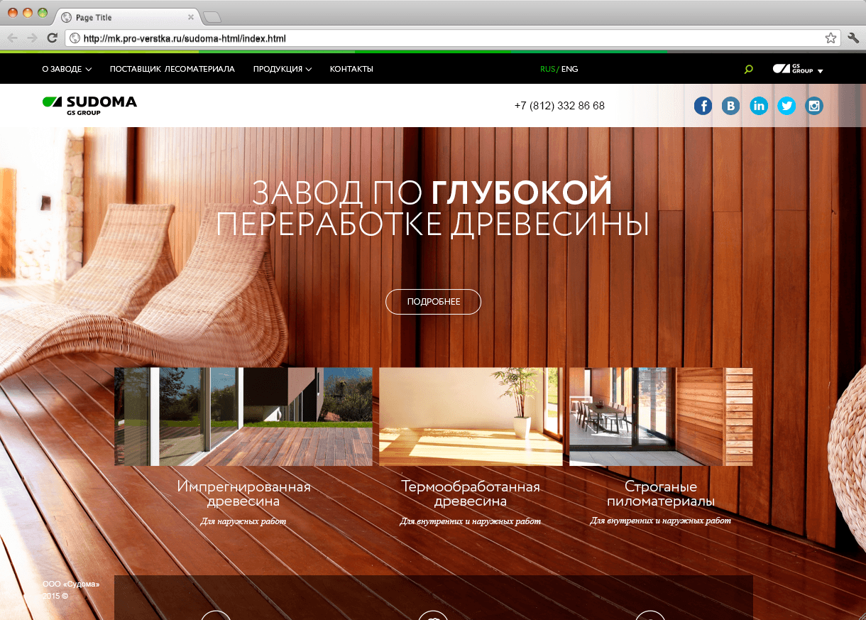 """Адаптивная верстка сайта компании """"Sudoma"""""""