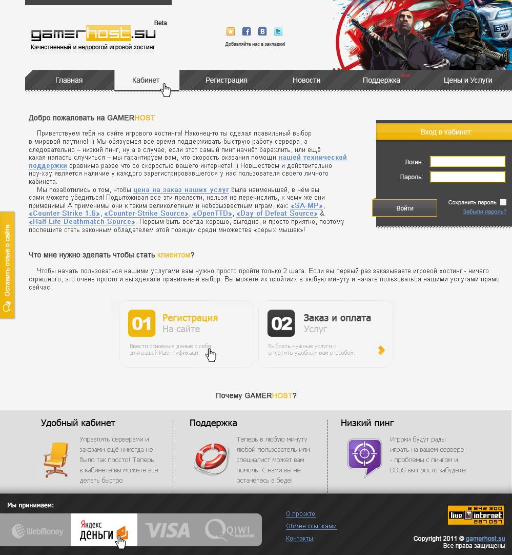 Верстка сайта игровых хостингов.