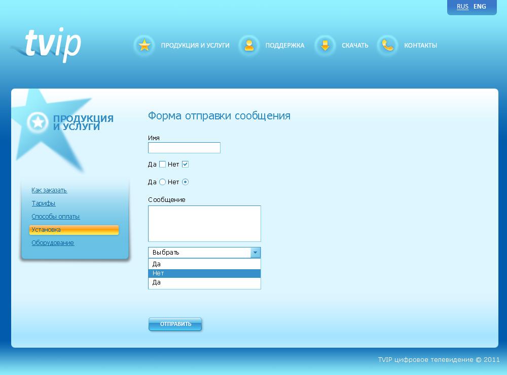 """Верстка сайта интернет компании """"tVip"""""""