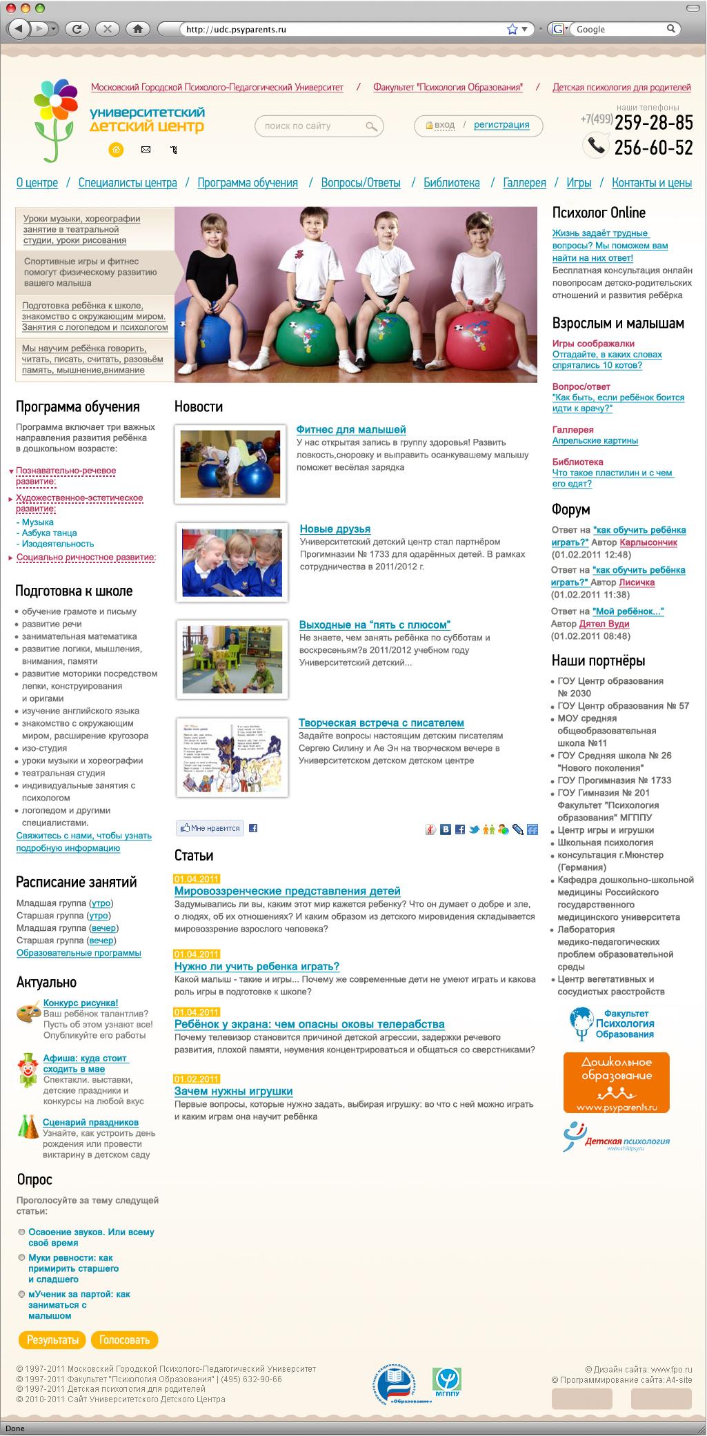 """Верстка сайта """"Детский Центр"""""""