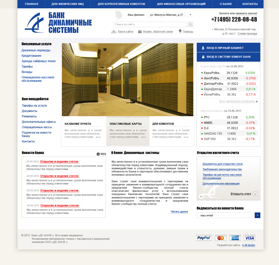 Верстка сайта банка.