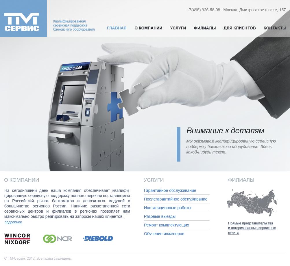 "Верстка сайта компании ""ТМ-сервис"""