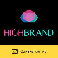 """Сайт """"Highbrand"""" - брендовое агенство №1 в России"""