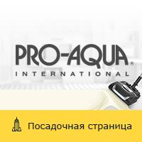 """Сайт """"Pro-Aqua"""""""