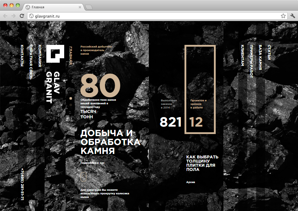 Сайт GlavGranit - Российский добытчик и импортер камня