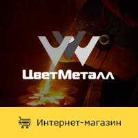 """Сайт """"ЦветМеталл"""" - продажа полного сортамента в Москве оптом и в розницу"""