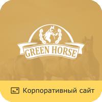 GreenHorse – конноспортивный комплекс