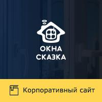 ОкнаСказка - производство, продажа и монтаж изделий из ПВХ