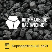Оптимальное назначение - оптовая торговля углем