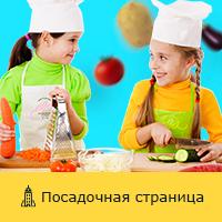 EVA - детская кулинарная студия