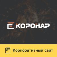 КОРОНАР - завод металлоконструкций КОРОНАР официальный сайт