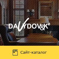 Сайт Davydov&Ко – мебель из массива дерева