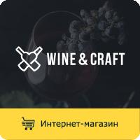 """Адаптивная верстка интернет-магазина """"WineCraft"""""""