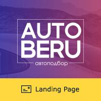 Autoberu - подбор и диагностика автомобилей