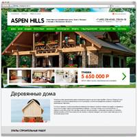 "Верстка сайта ""Aspen Hills"""