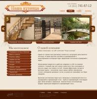 Верстка сайта компании.