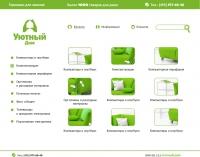 """Верстка интернет магазина """"Уютный дом"""""""