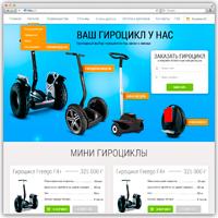 Верстка сайта по продажам Гироциклов