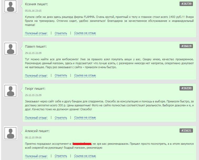 Скрытая реклама на форумах и создание имиджа в интернете магазину спортивной экипировки