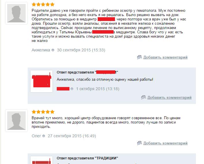 Скрытая реклама, создание положительного имиджа для медцентра и его сотрудников Санкт-Петербург