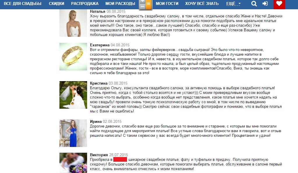 Управление репутацией в интернете, скрытая реклама свадебного салона в Москве