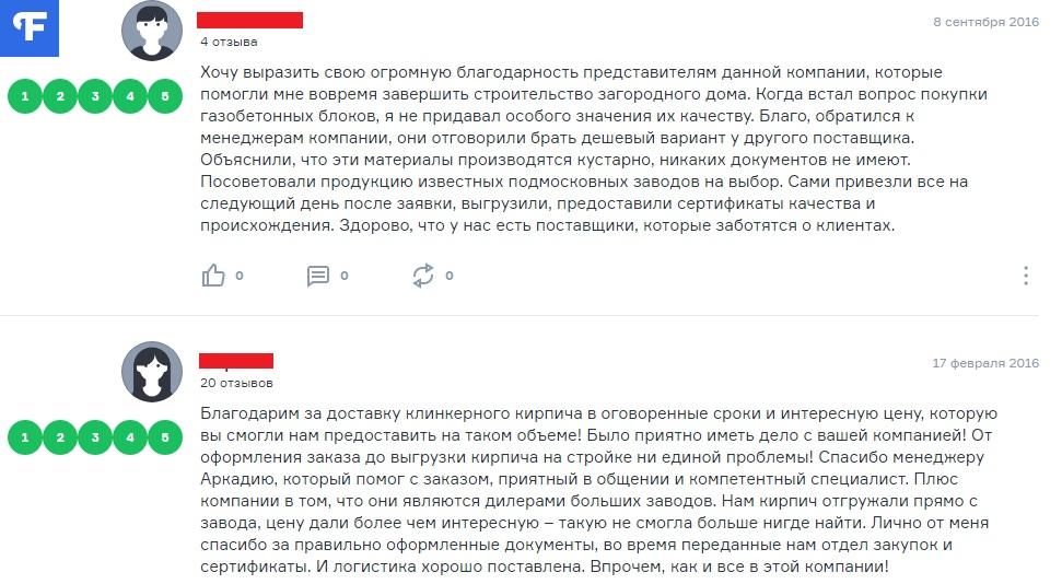Скрытая реклама интернет-магазина строительных материалов в Москве