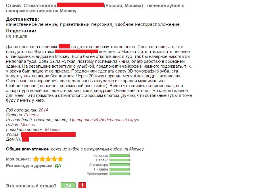 Скрытая реклама и создание положительного имиджа для стоматологической клиники в Москве