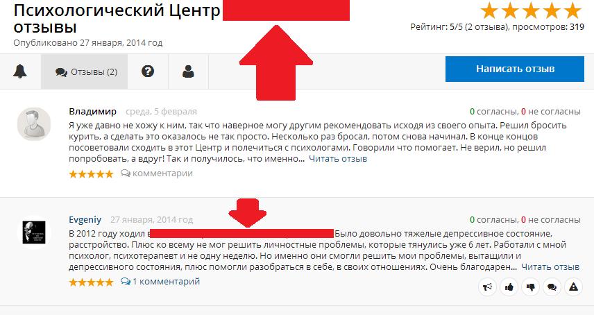Скрытая реклама и пиар Психологического Центра в Москве