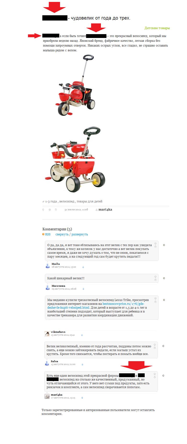Пиар кампания детских брендов (коляски,велики,стульчики,колыбели,шезлонги, и тп)