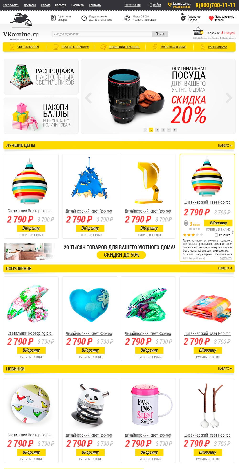 Интернет магазин товаров для дома