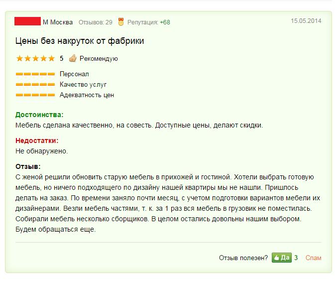 Скрытая реклама и создание положительного имиджа мебельномого магазина в Москве