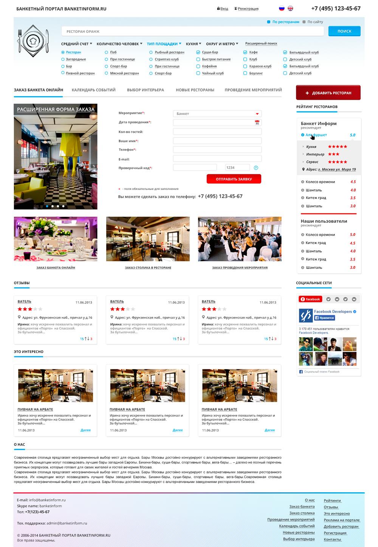 Заказ банкетов в рестранах и столиков он-лайн