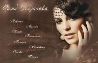 Официальный сайт певицы