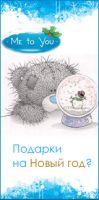 Баннер Мишки Teddy 160x320