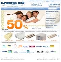 Магазинов матрасов, подушек, кроватей