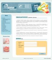 Сайт для научно-производственного объединения