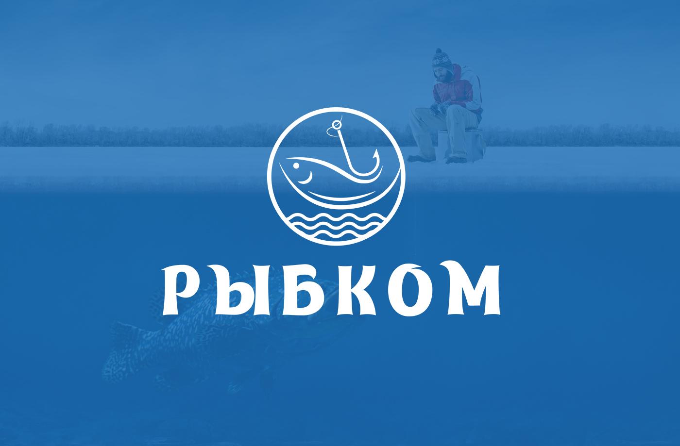 Создание логотипа и брэндбука для компании РЫБКОМ фото f_9615c0a8eb1c34c6.jpg