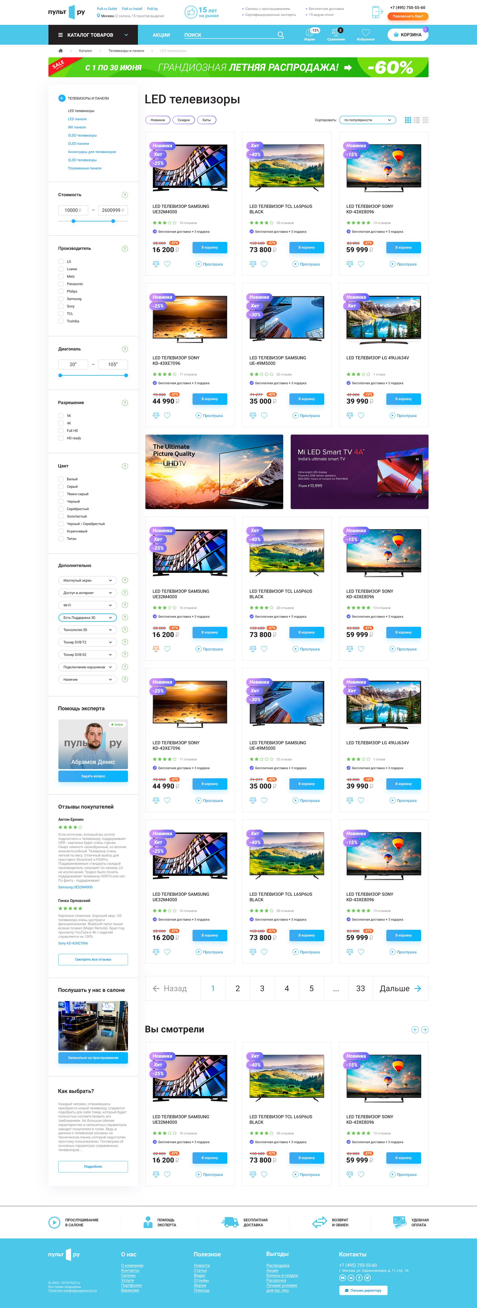 Дизайн 2ух страниц сайта PULT.ru фото f_4085b0cd5a668503.jpg
