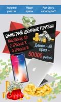 Конкурс (iphone)